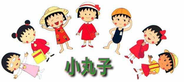 Maruko sangatlah stylish