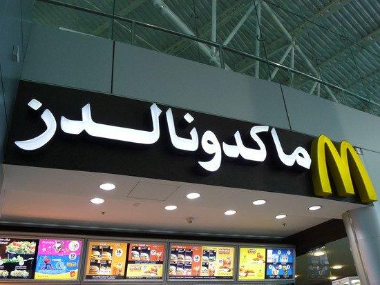 Tulisan Arab, layaknya bahasa lain di dunia ini, bisa ditemukan di mana saja...