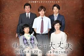 Film Okaasan, ore wa daijoubu