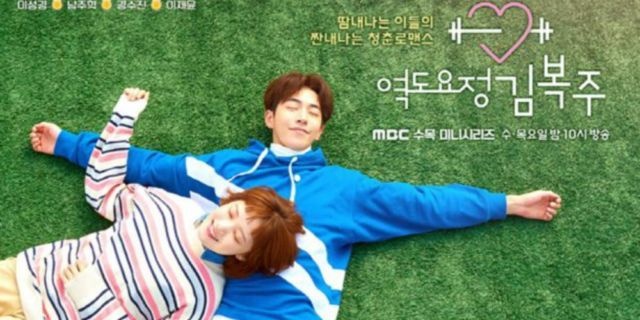 Weightlifting Fairy: Kim Bok Joo