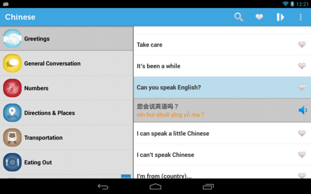 Learn Chinese Mandarin Phrases