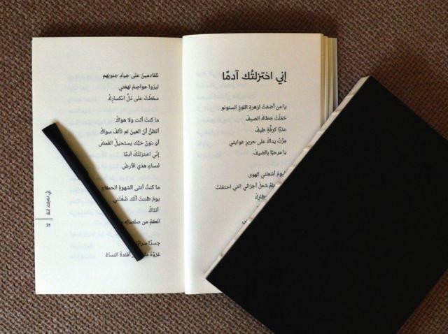 Arabic Poetry Book